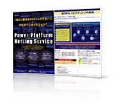 NTT Power Platform Leaflet